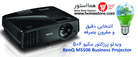 BenQ MS506 Business Projector